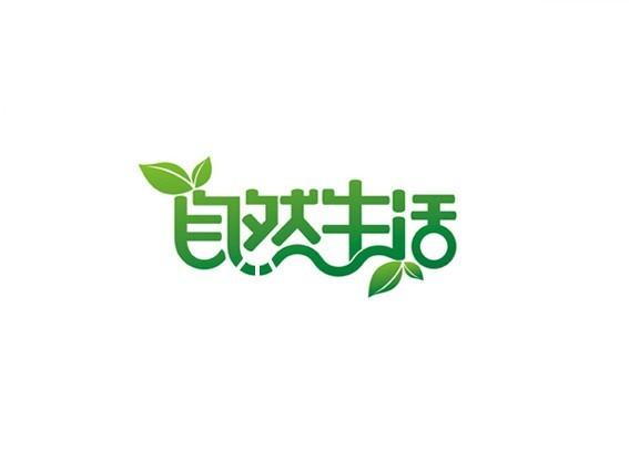 自然生活_艺术字体_字体设计作品-中国字体设计网_.