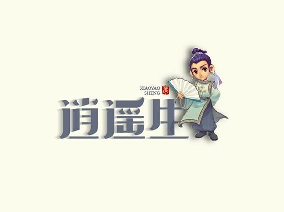 人 逍遥生_图形字体_字体设计作品-中国字体设计网_.