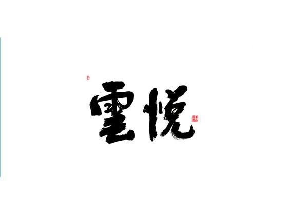云悦- 艺术字体_艺术字体设计_字体下载_中国书法字体
