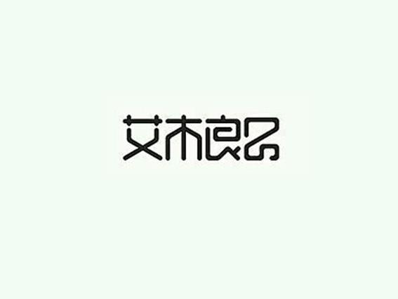 艾木良品_艺术字体_字体设计作品-中国字体设计网_.