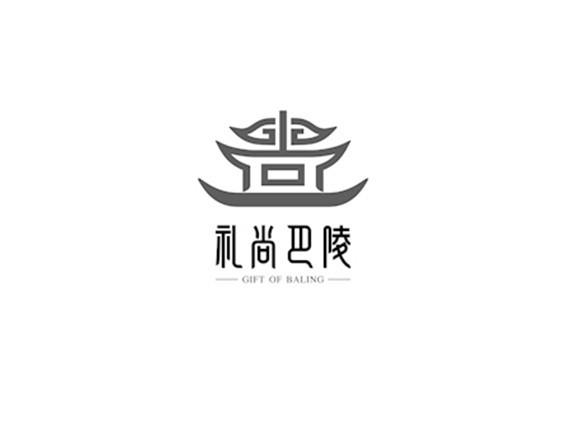 房 故宫 礼尚巴陵 - 艺术字体_艺术字体设计_字体下载