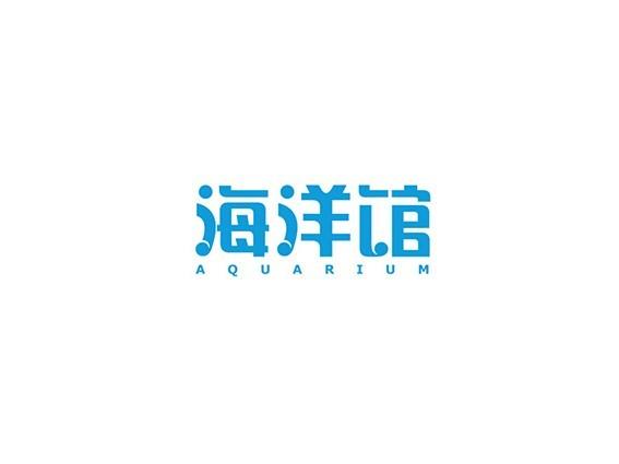海洋馆 - 艺术字体_艺术字体设计_字体下载_中国书法