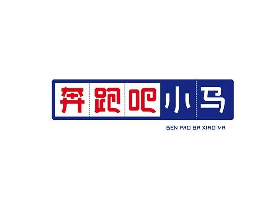 奔跑吧小马 - 艺术字体_艺术字体设计_字体下载_中国