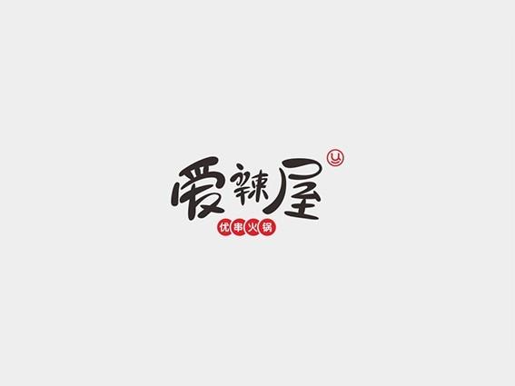 爱辣屋_艺术字体_字体设计作品-中国字体设计网_ziti.