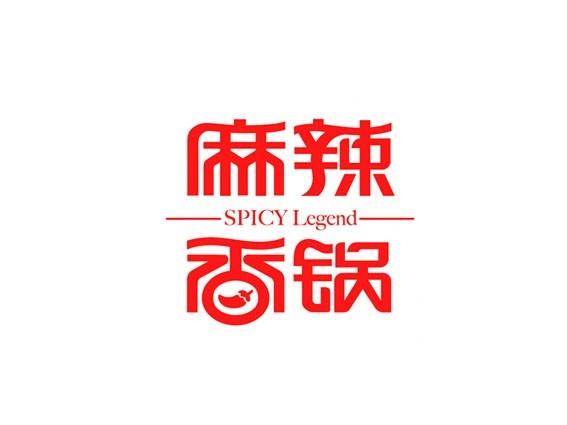 麻辣香锅 - 艺术字体_艺术字体设计_字体下载_中国