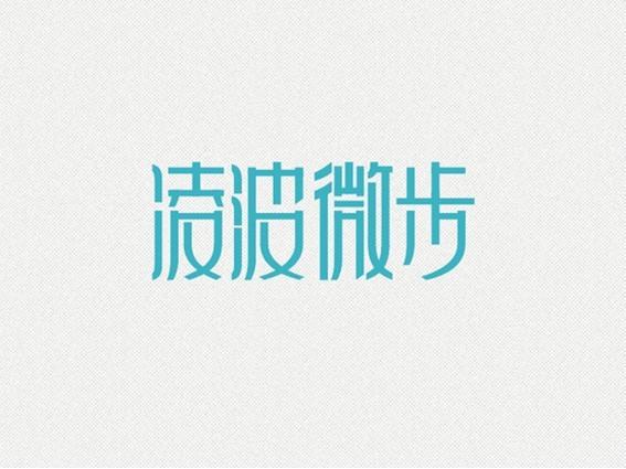 英文字体,吉祥物,美术字设计-中国字体设计网
