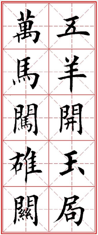 羊年对联_书法字体_字体设计作品-中国字体设计网_.