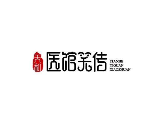 医馆笑传_艺术字体_字体设计作品-中国字体设计网_.