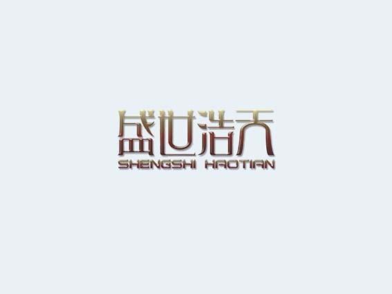 盛世浩天_艺术字体_字体设计作品-中国字体设计网_.
