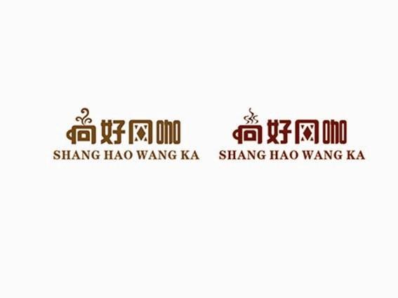 尚好网咖 - 艺术字体_艺术字体设计_字体下载_中国