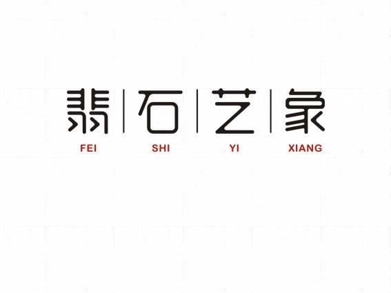 翡石艺家_艺术字体_字体设计作品-中国字体设计网_.