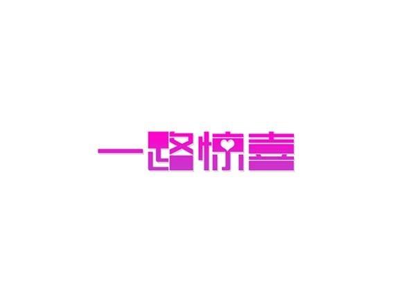 一路惊喜 - 艺术字体_艺术字体设计_字体下载_中国