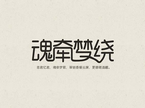 魂牵梦绕_艺术字体_字体设计作品-中国字体设计网_.