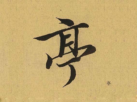 亭_书法字体_字体设计作品-中国字体设计网_ziti.