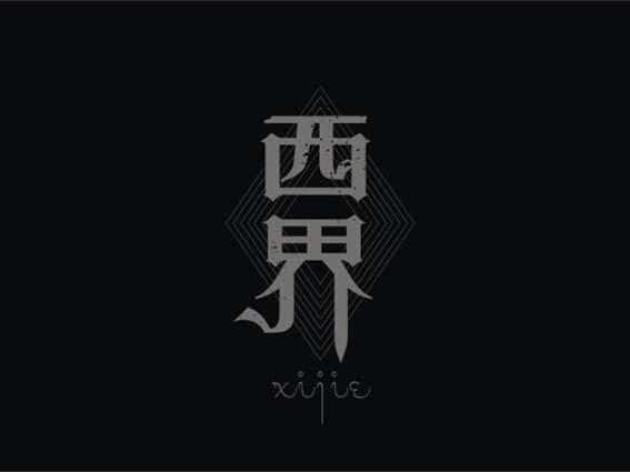 西界- 艺术字体_艺术字体设计_字体下载_中国书法字体
