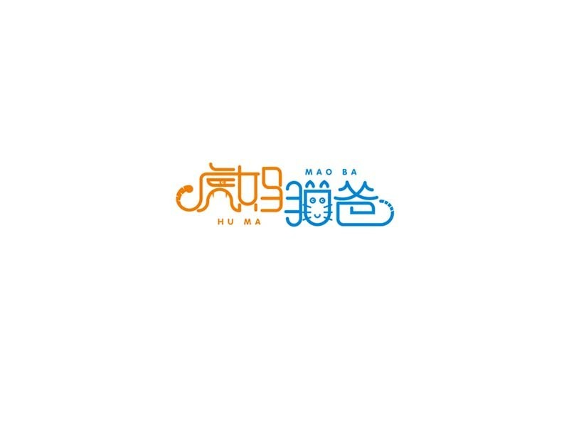虎妈猫爸 - 艺术字体_艺术字体设计_字体下载_中国