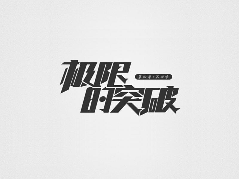 极限的突破_艺术字体_字体设计作品-中国字体设计网_.