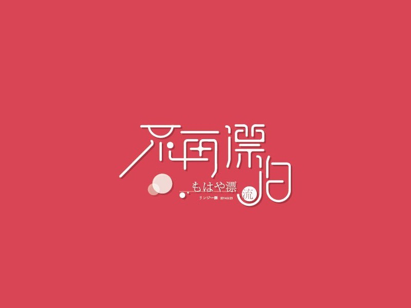不再漂泊 - 艺术字体_艺术字体设计_字体下载_中国