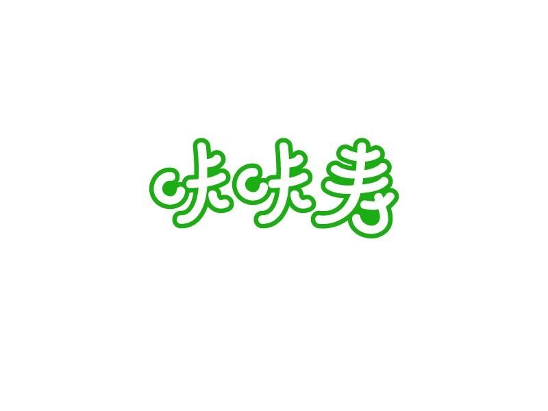 咔咔寿_艺术字体_字体设计作品-中国字体设计网_ziti.