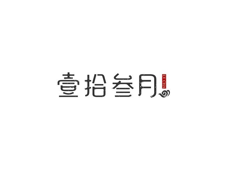 壹拾叁月_艺术字体_字体设计作品-中国字体设计网_.