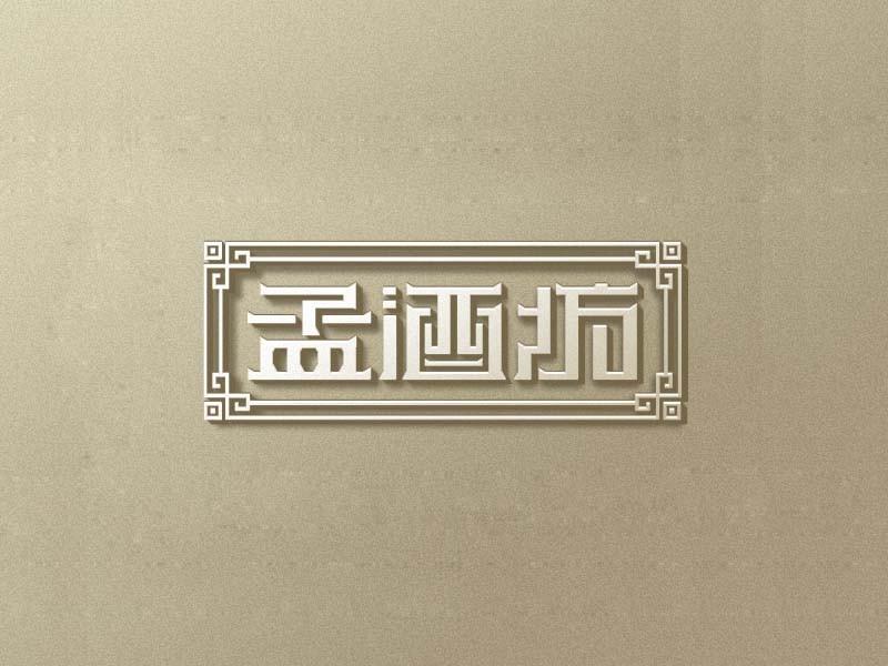 孟酒坊 - 艺术字体_艺术字体设计_字体下载_中国书法