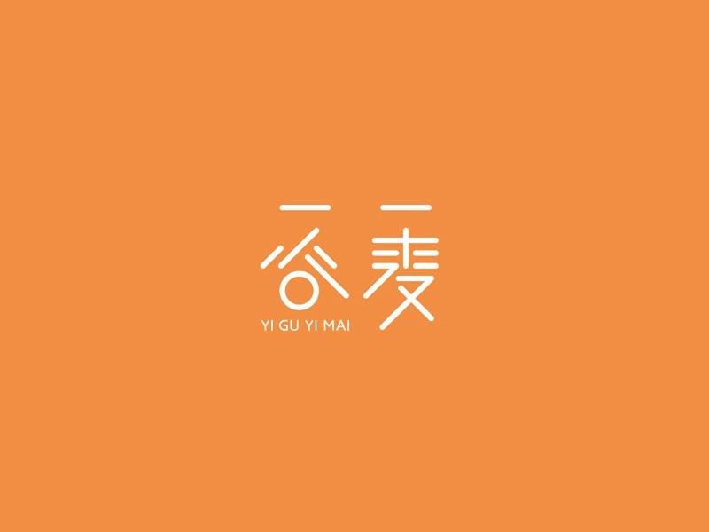 一谷一麦_艺术字体_字体设计作品-中国字体设计网_.
