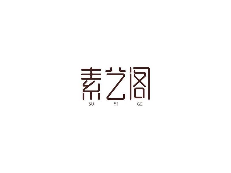 素艺阁_艺术字体_字体设计作品-中国字体设计网_ziti.