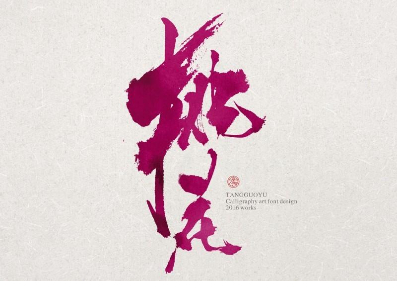 桃花_书法字体_字体设计作品-中国字体设计网_ziti.