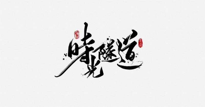 时光隧道 - 艺术字体_艺术字体设计