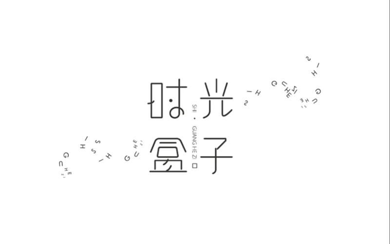 时光盒子_艺术字体_字体设计作品-中国字体设计网_.