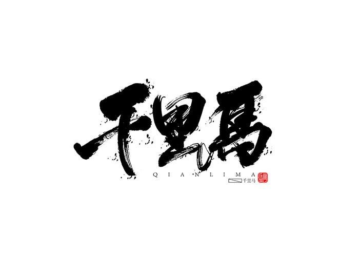 千里马.中国