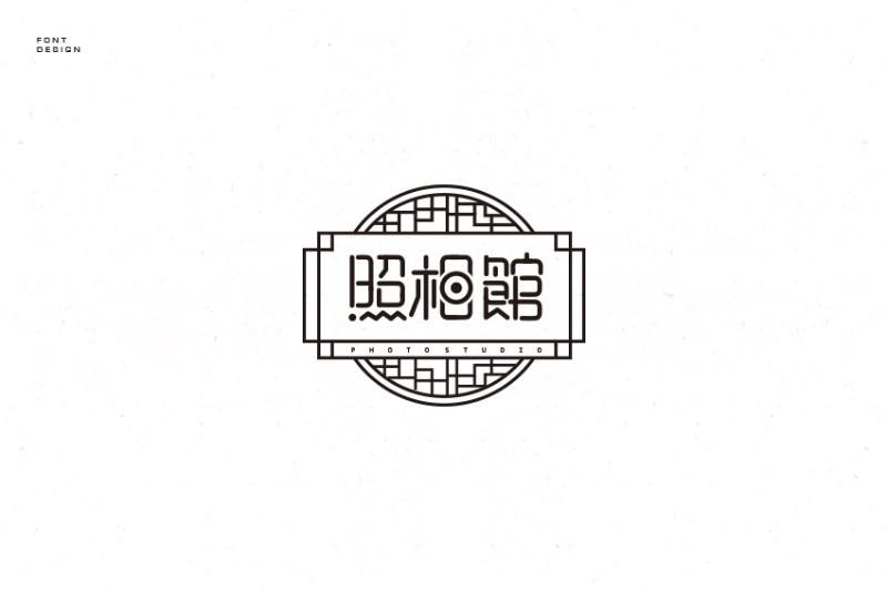 照相馆 - 艺术字体_艺术字体设计_字体下载_中国书法
