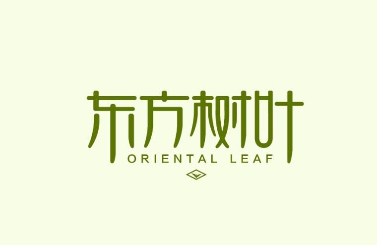 东方树叶 - 艺术字体_艺术字体设计