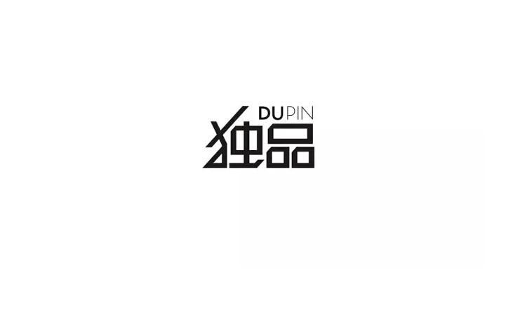 独品_艺术字体_字体设计作品-中国字体设计网_ziti.