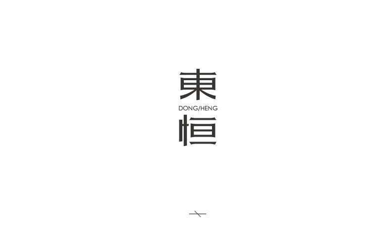 东恒_艺术字体_字体设计作品-中国字体设计网_ziti.