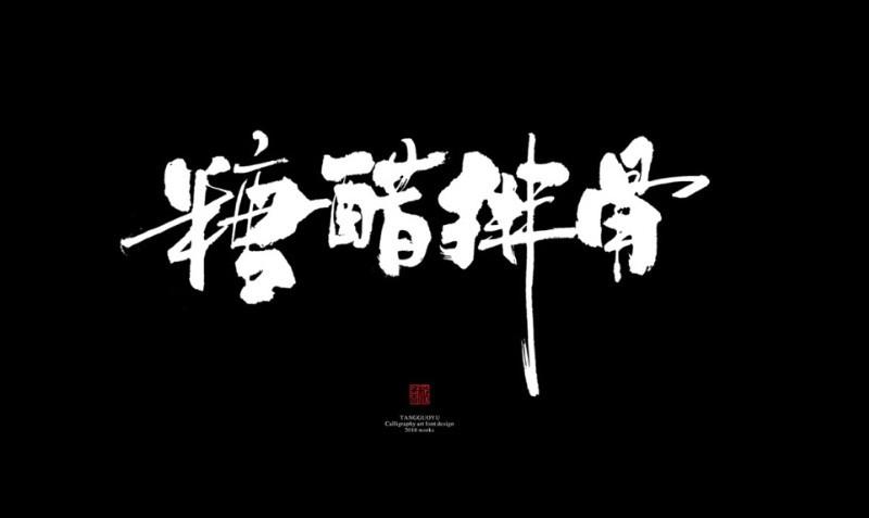 糖醋排骨_书法字体_字体设计作品-中国字体设计网_.