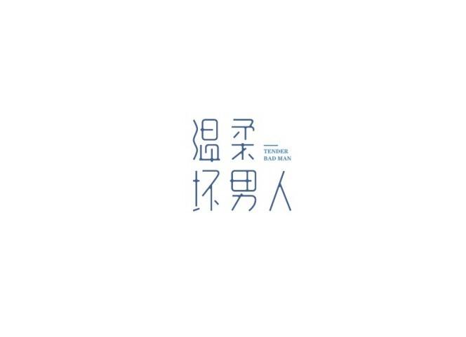 温柔坏男人_艺术字体_字体设计作品-中国字体设计网_.