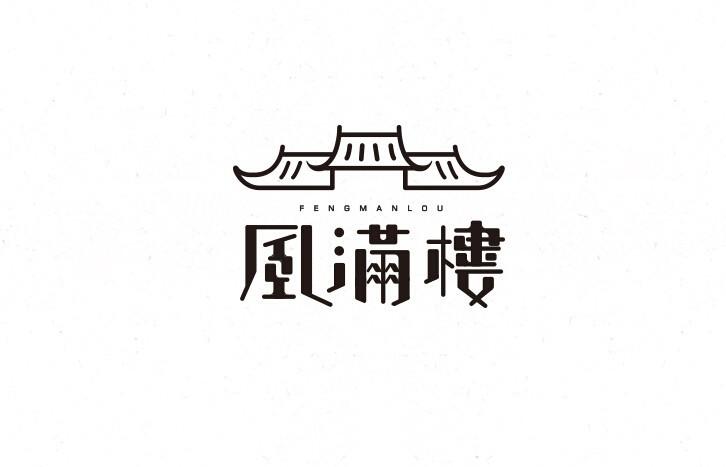 风满楼_艺术字体_字体设计作品-中国字体设计网_ziti.