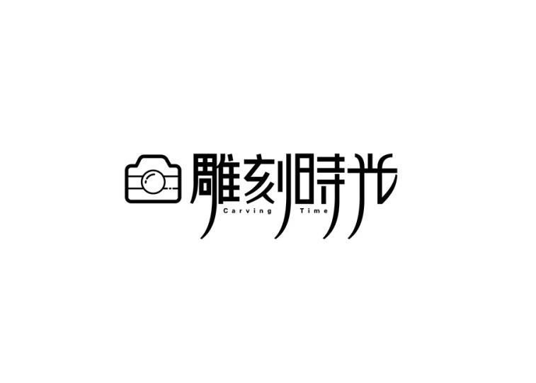 字体下载_中国书法字体,英文字体,吉祥物,美术字设计-中国字体设计网图片