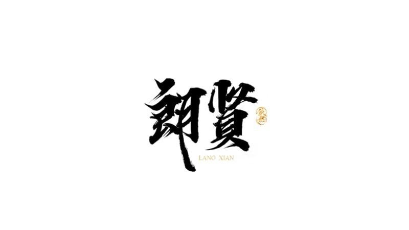 朗贤- 艺术字体_艺术字体设计_字体下载_中国书法字体