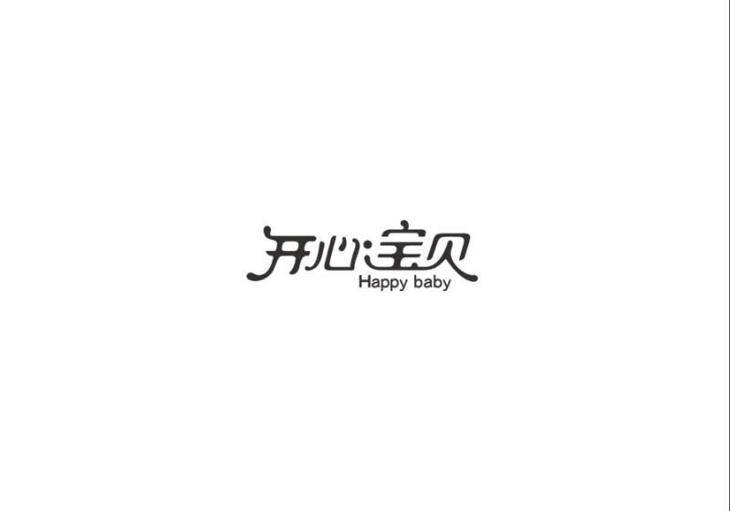 开心宝贝 - 艺术字体_艺术字体设计_字体下载_中国