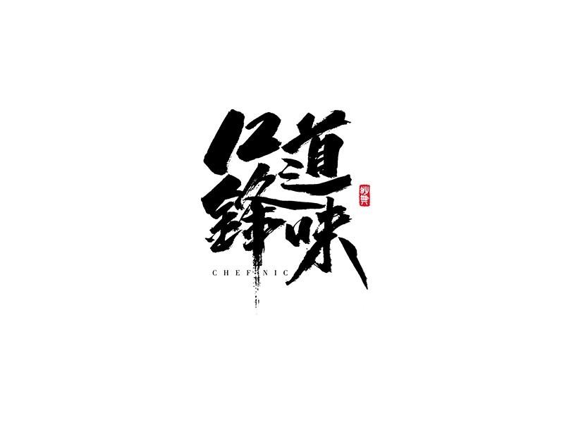 中国书法字体有图片