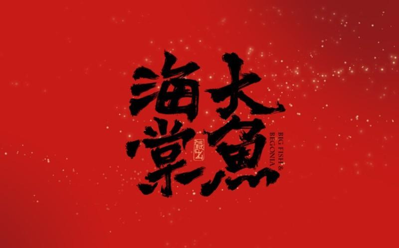 大鱼海棠_书法字体_字体设计作品-中国字体设计网_.