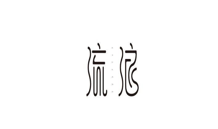 流浪_艺术字体_字体设计作品-中国字体设计网_ziti.