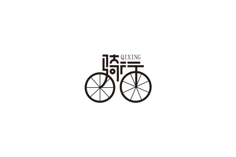 骑行- 艺术字体_艺术字体设计_字体下载_中国书法字体