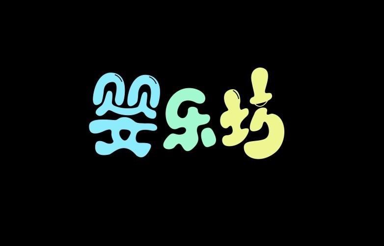 婴乐坊_艺术字体_字体设计作品-中国字体设计网_ziti.