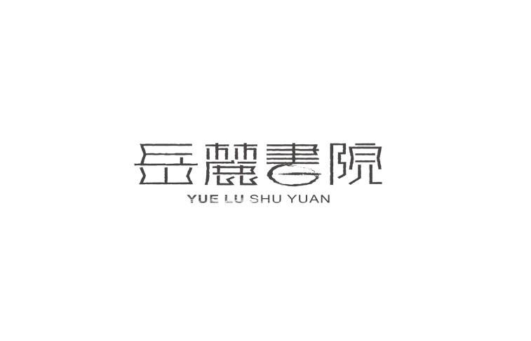 岳麓书院_艺术字体_字体设计作品-中国字体设计网_.