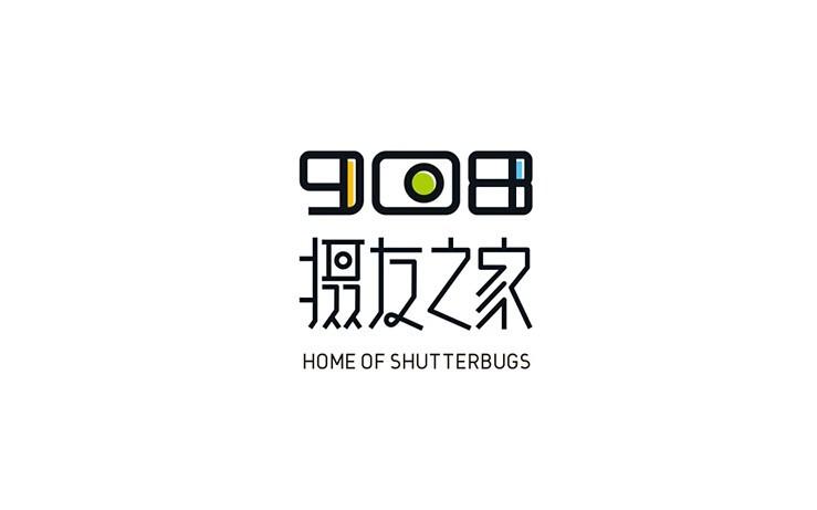 908 摄友之家_艺术字体_字体设计作品-中国字体设计网