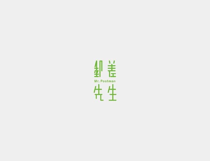 邮差先生_艺术字体_字体设计作品-中国字体设计网_.
