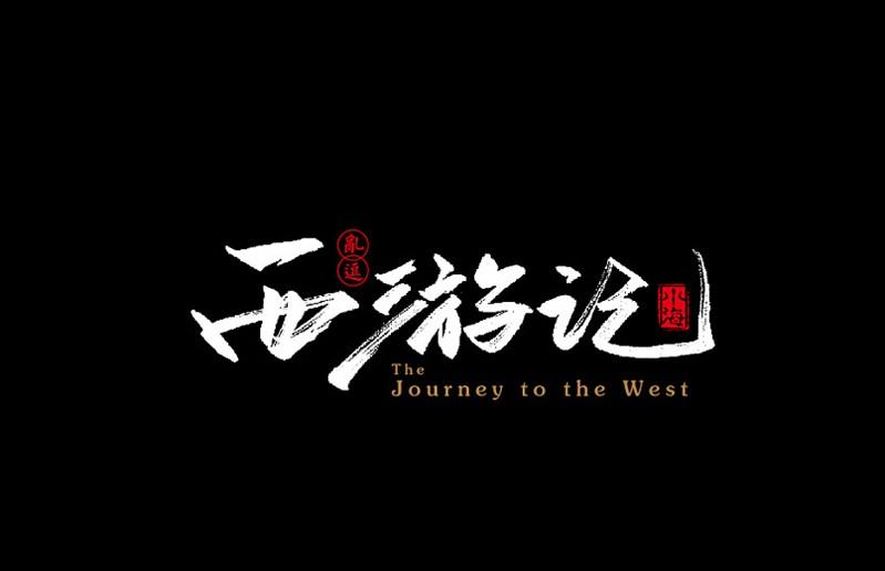 西游记 - 艺术字体_艺术字体设计_字体下载_中国书法